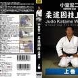 DVD固技上達法(上巻)