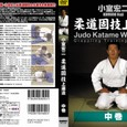 DVD固技上達法(中巻)ジャケット