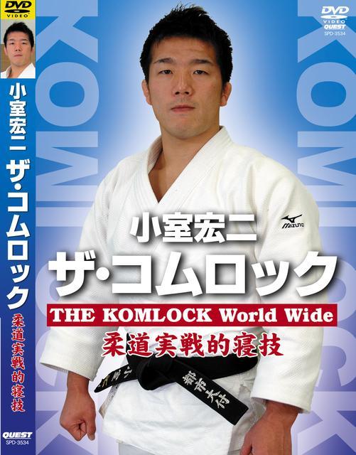 DVDザ・コムロック World Wide