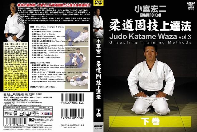 DVD固技上達法(下巻)ジャケット