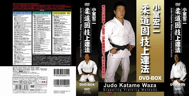 固技上達法DVD-BOXジャケット