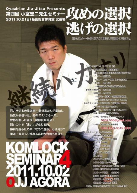 第4回九州OJJコムロックセミナー・ポスター